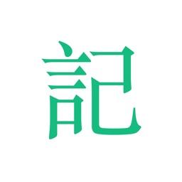吾记 - 日记本·笔记本·记事本