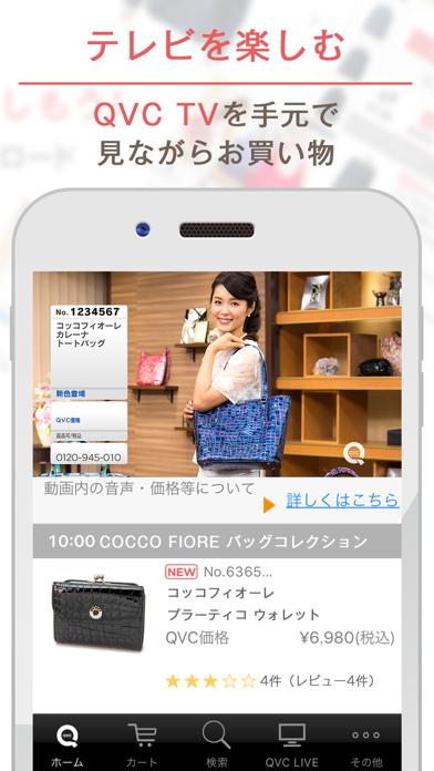 QVCジャパン|世界最大級のテレビショッピング・通販のおすすめ画像3