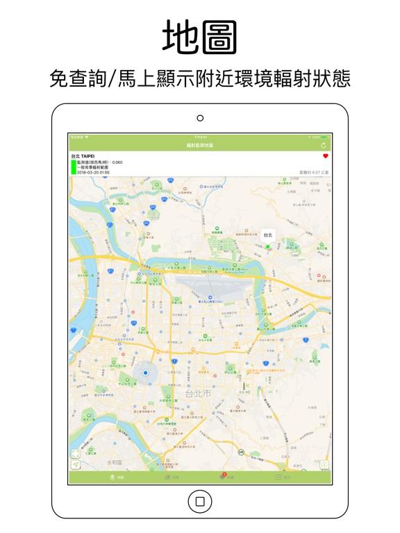台灣環境輻射監測 screenshot 5