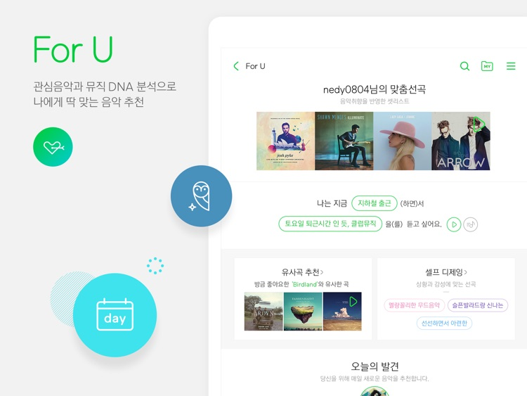 멜론(Melon) for iPad screenshot-3