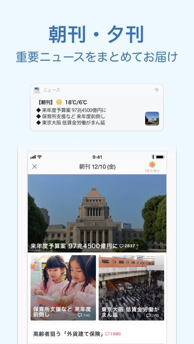 Yahoo!ニューススクリーンショット5