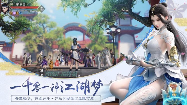 楚留香 screenshot-2