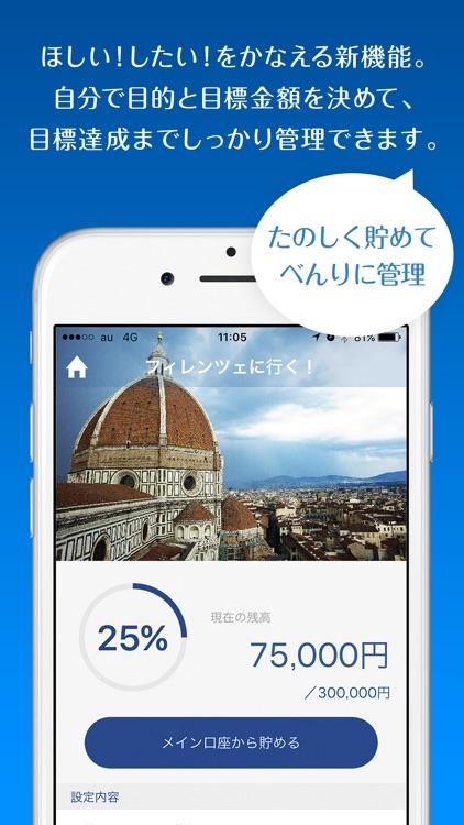 横浜銀行残高照会アプリ screenshot-3