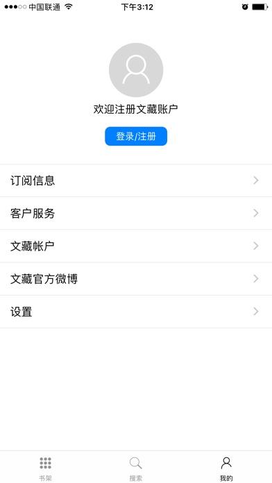 杨伯达著作典籍 screenshot