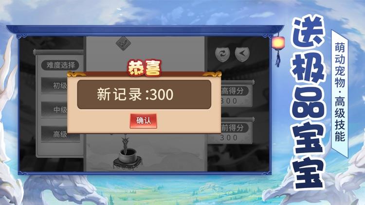 西游单机版:官方手游! screenshot-4