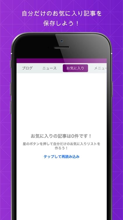 NogiNews for 乃木坂46