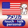 指さし会話アメリカ touch&talk ...