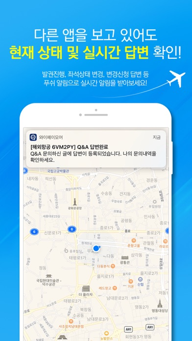 와이페이모어 - 실시간 최저가 항공권 예약 for Windows