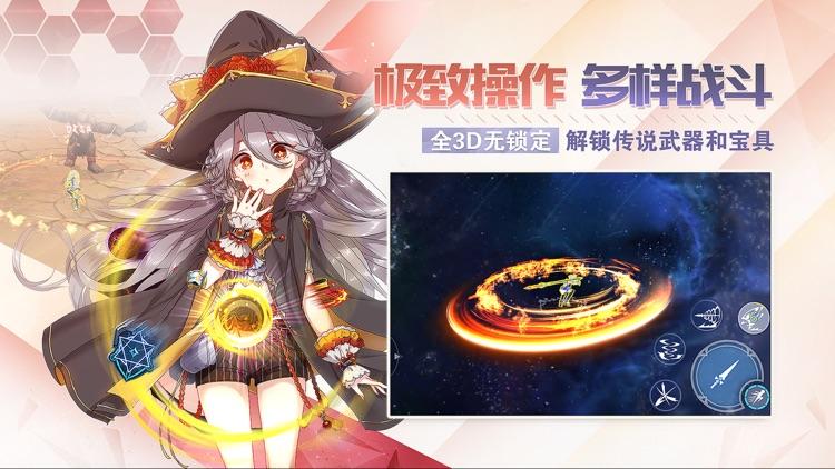 剑之荣耀 screenshot-3