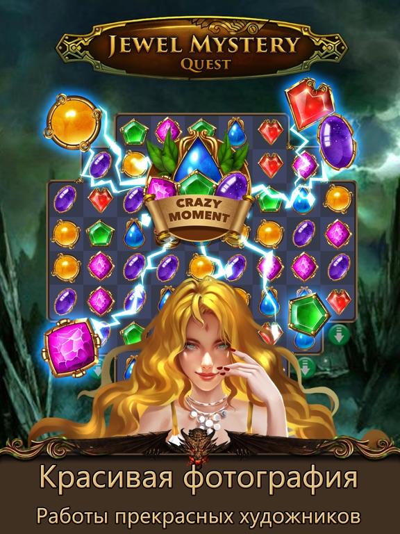 Jewel Mystery Quest для iPad