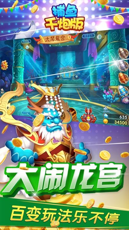 捕鱼千炮版 screenshot-4