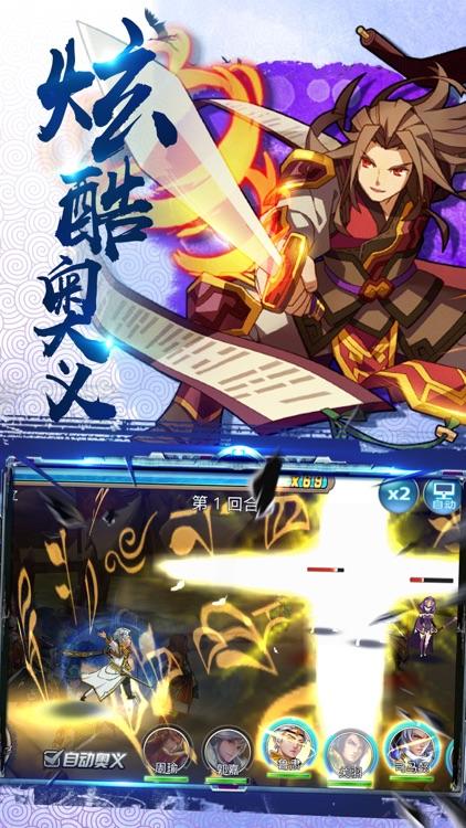 三国纪-二次元回合制卡牌手游 screenshot-3