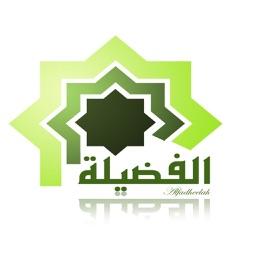 منبر الشيعة - طريق الفضيلة