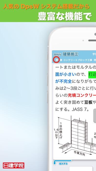 日建学院 建築士 濱ナビチャレンジ 入門編のスクリーンショット3