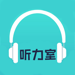 61.英语听力室-在线英语听力练习课堂