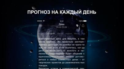 Для составления прогноза на будущее, будь-то на один день, месяц или год, наши астрологи учитывают все нюансы: динамику и положение солнца, планет солнечной системы – марса, венеры, меркурия и других светил, и небесного спутника земли – луны относительно всех зодиакальных знаков.