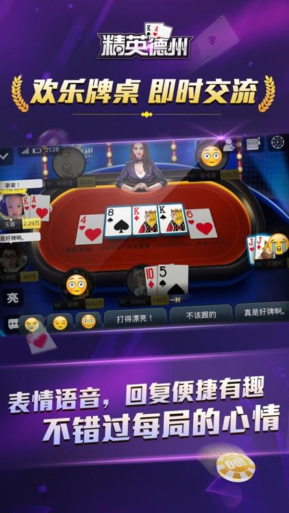 精英德州扑克 -欢乐德州扑克大奖赛 screenshot-3