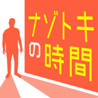 ナゾトキの時間 - 謎解きで推理力を試す面白いゲーム