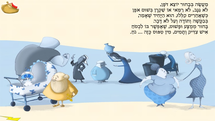 תיבת נח - עברית לילדים