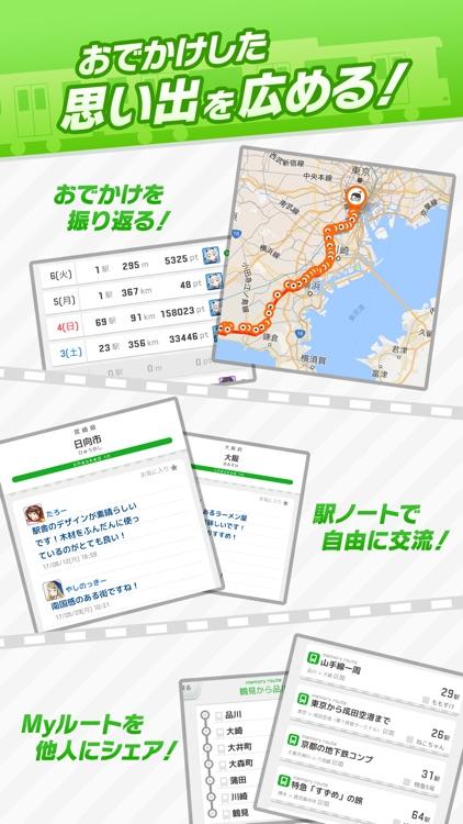 駅メモ! - ステーションメモリーズ!- screenshot-4