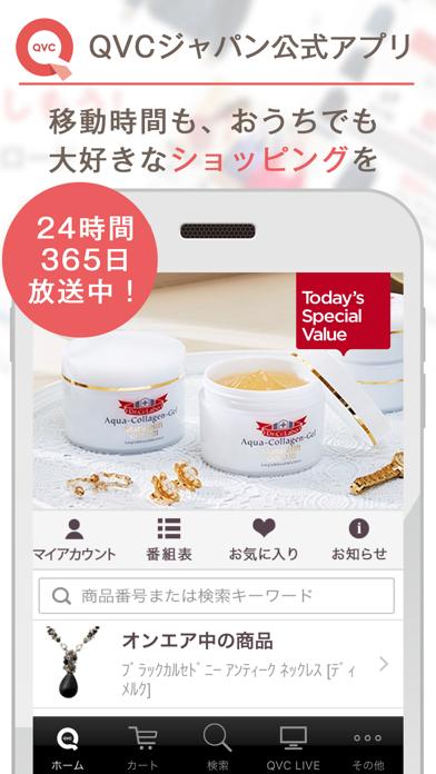 QVCジャパン|世界最大級のテレビショッピング・通販のおすすめ画像1