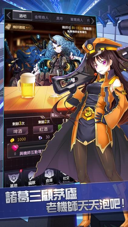 機動戰隊 screenshot-3