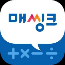 정상수학학원 매씽크(Mathink) 두뇌회전 프로그램