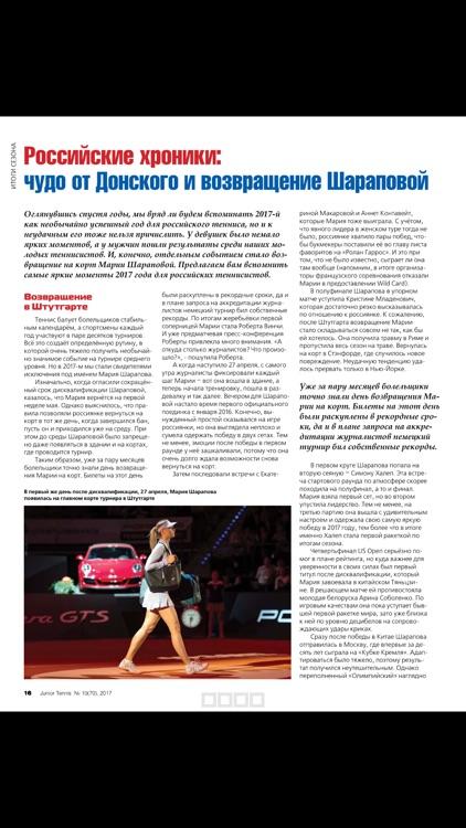 Junior Tennis Magazine screenshot-3