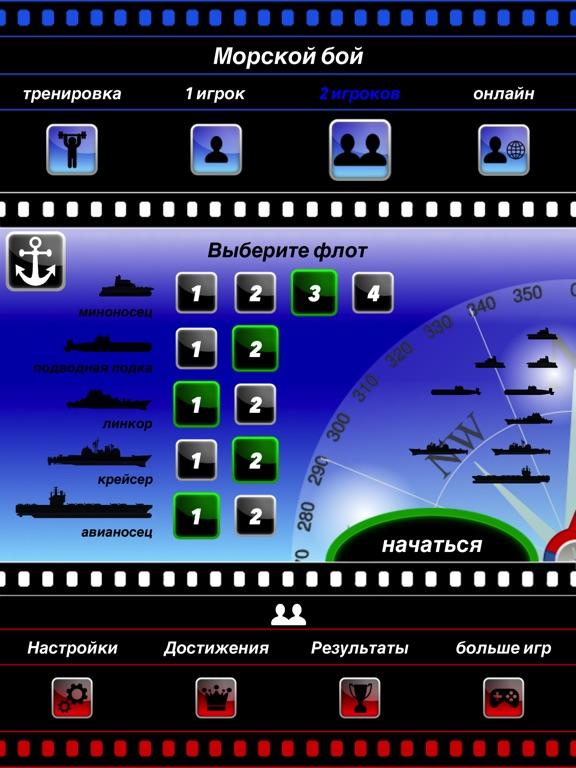 Скачать игру Морской бой - Настольная Игра