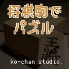 将棋駒でパズル icon