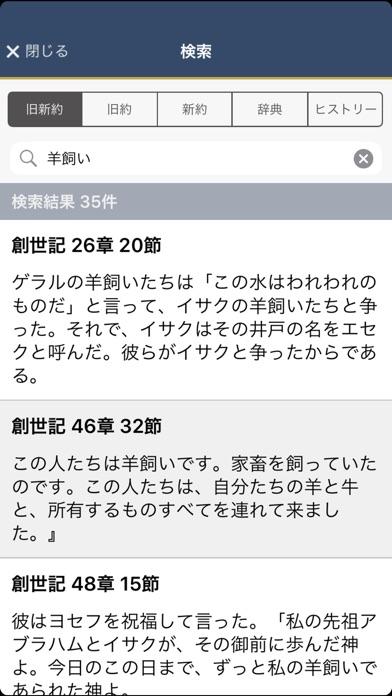 聖書 新改訳2017 screenshot1