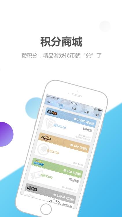 心悦俱乐部-腾讯游戏玩家福利平台 screenshot-3