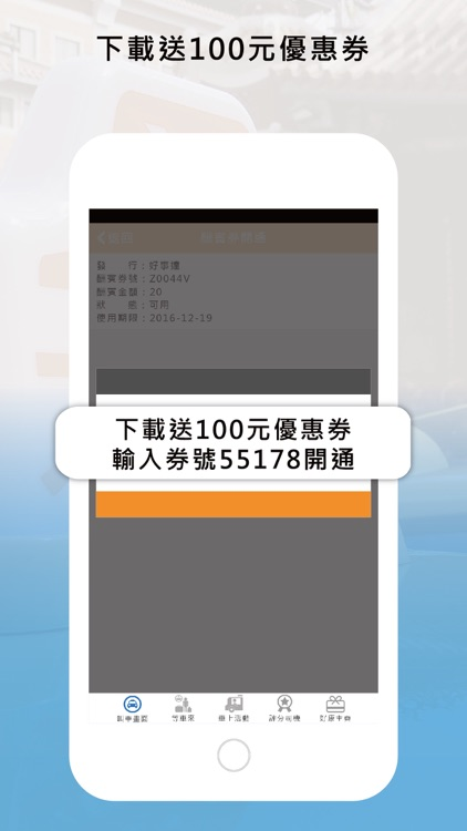 大都會計程車 screenshot-0