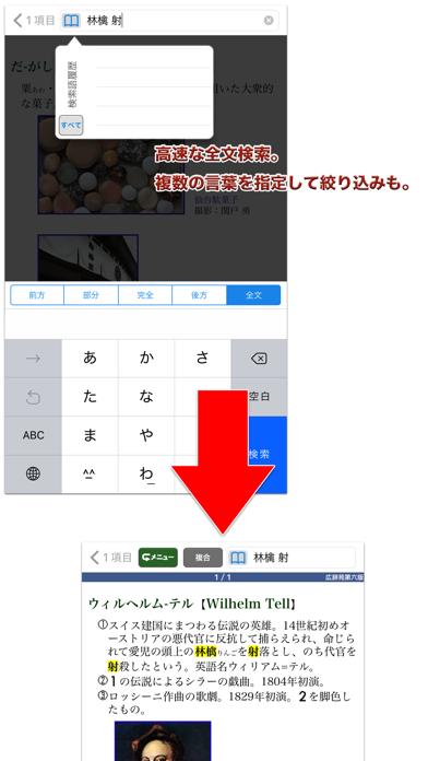 広辞苑第六版【岩波書店】(ONESWING) ScreenShot4