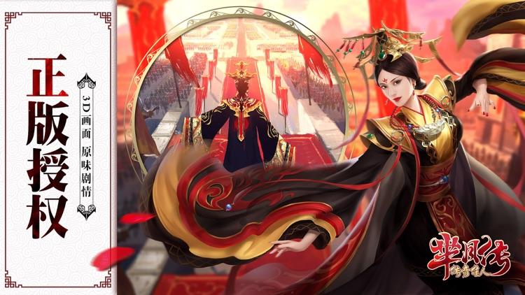 芈月传之传奇佳人-独家授权3D宫斗手游 screenshot-0