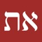 The Hebrew word eth (את) means divine, and the Hebrew word cepher (ספר) means book, scroll, letter or writing