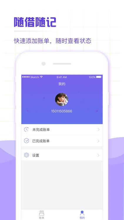 51记账宝 screenshot-3
