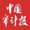 中国审计报