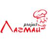 Lagman Project | Алма-Ата
