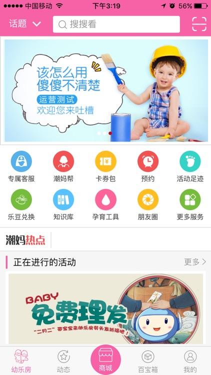 潮妈生活 screenshot-1