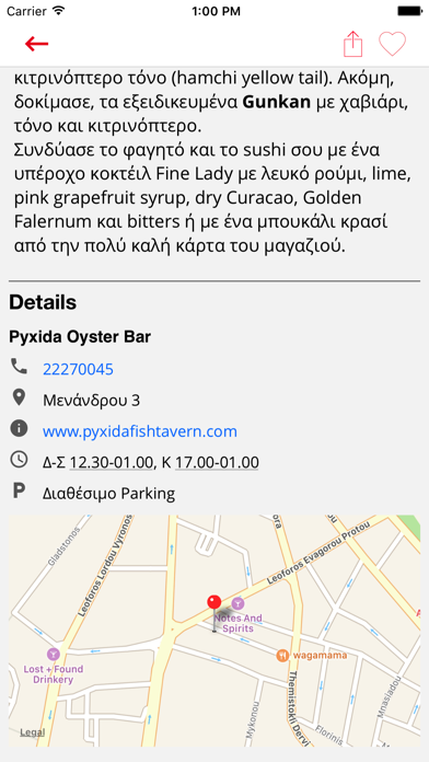 Check In Cyprus screenshot four