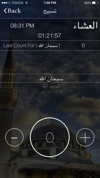 مواقيت الصلاة screenshot-4