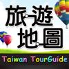 四方通行台灣旅遊地圖
