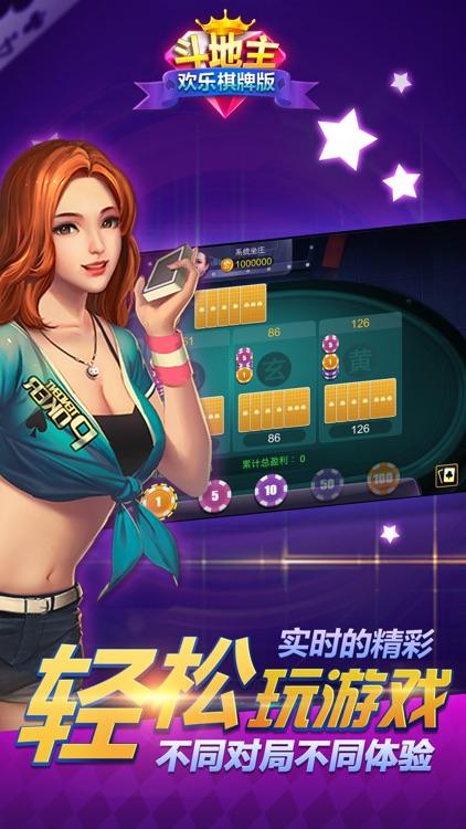 斗地主欢乐棋牌版-真人欢乐街机斗地主 screenshot-3