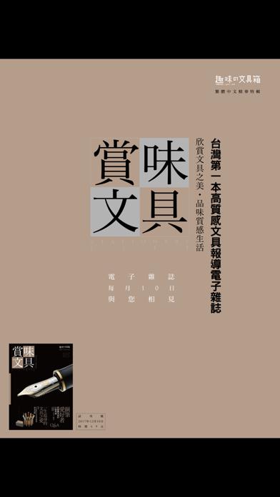 賞味文具 - Stationery Life screenshot 2