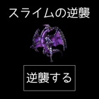 RPG スライムの逆襲 icon