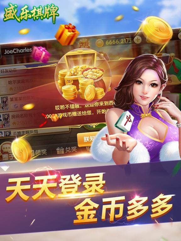 Image of 盛乐棋牌 for iPad