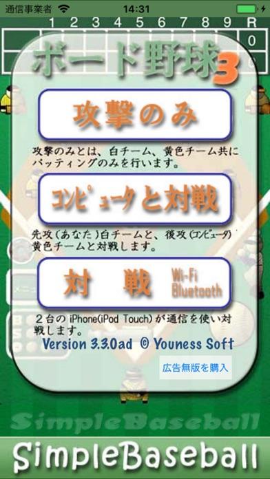 ボード野球 F ScreenShot4