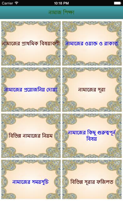 Learn Namaj in Bangla (Salat) by Md Fazlul Haque (iOS
