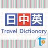 日中英‧旅行会話辞書